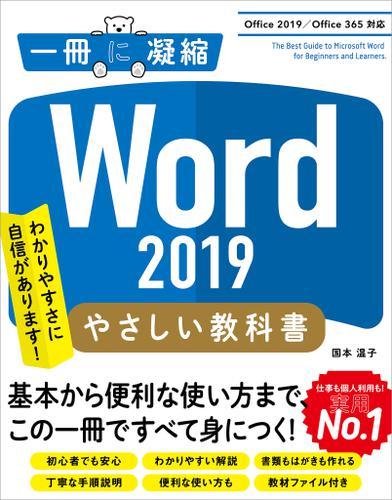 Word 2019 やさしい教科書 [Office 2019/Office 365対応] / 国本温子