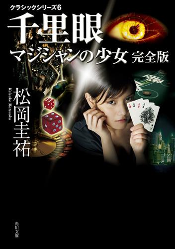 千里眼 マジシャンの少女 完全版 クラシックシリーズ6 / 松岡圭祐