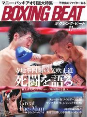 BOXING BEAT(ボクシング・ビート) (2021年11月号) / フィットネススポーツ