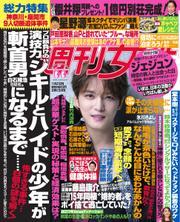 週刊女性 (2017年11/21号)