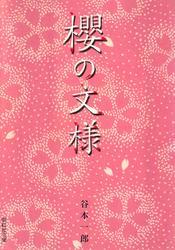 櫻の文様 紫紅社刊