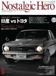 Nostalgic Hero vol.205 / NostalgicHero編集部