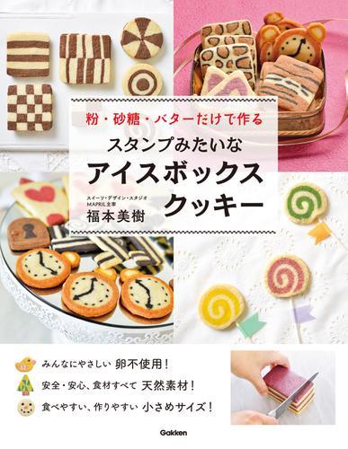 スタンプみたいなアイスボックスクッキー 粉・砂糖・バターだけで作る / 福本美樹