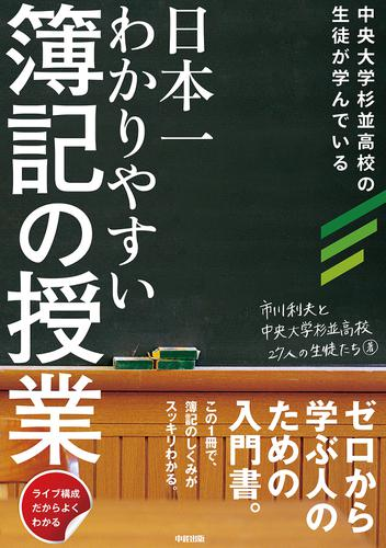 日本一わかりやすい簿記の授業 / 市川利夫