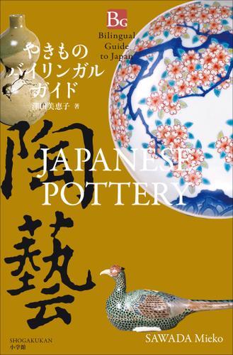 やきものバイリンガルガイド~Japanese Pottery~ / 澤田美恵子