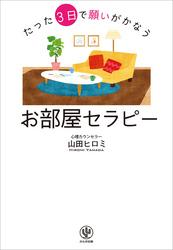 たった3日で願いがかなうお部屋セラピー / 山田ヒロミ