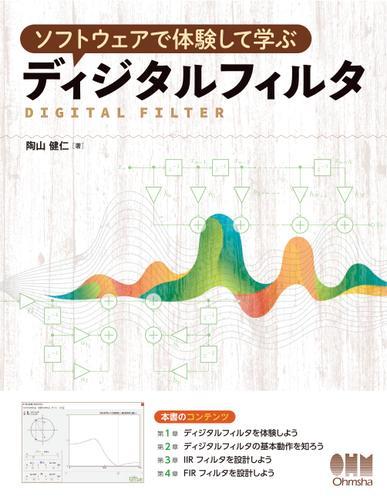 ソフトウェアで体験して学ぶ ディジタルフィルタ / 陶山健仁