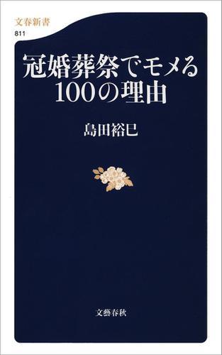 冠婚葬祭でモメる100の理由 / 島田裕巳