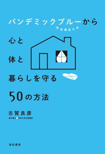 パンデミックブルー(感染爆発不安)から心と体と暮らしを守る50の方法 / 古賀良彦