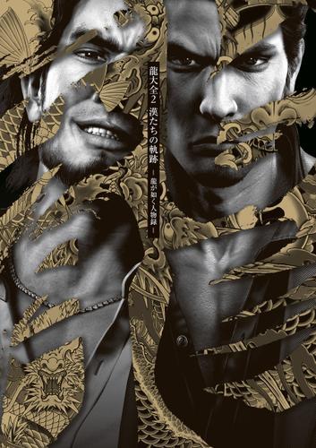 龍大全2 漢たちの軌跡 ―龍が如く人物録― / ファミ通書籍編集部
