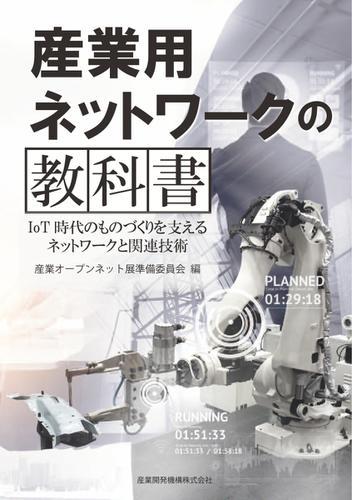 産業用ネットワークの教科書~IoT時代のものづくりを支えるネットワークと関連技術 (2019/01/30) / 産業開発機構