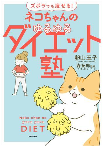 ズボラでも痩せる! ネコちゃんのゆるゆるダイエット塾 / 卵山玉子