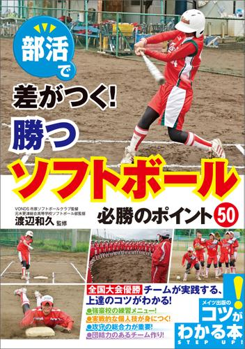 部活で差がつく!勝つソフトボール 必勝のポイント50 / 渡辺和久