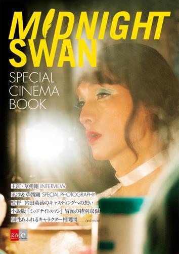 ミッドナイトスワン SPECIAL CINEMA BOOK / みなもと忠之