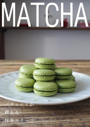 パティシエが教える 抹茶スイーツレシピ / EVOパブリッシング