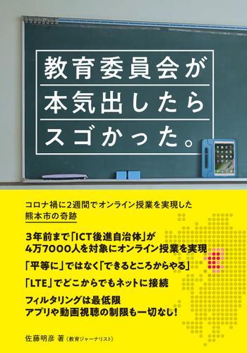 教育委員会が本気出したらスゴかった。 コロナ禍に2週間でオンライン授業を実現した熊本市の奇跡 / 佐藤明彦