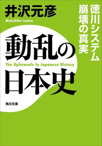 動乱の日本史 徳川システム崩壊の真実 / 井沢元彦