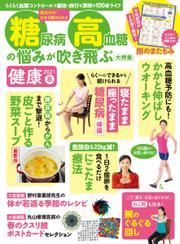 健康 (2021年4月号) / 主婦の友社