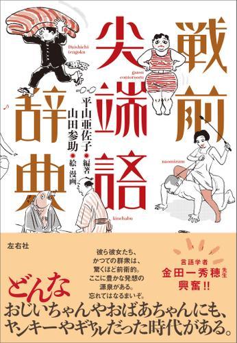 戦前尖端語辞典 / 平山亜佐子