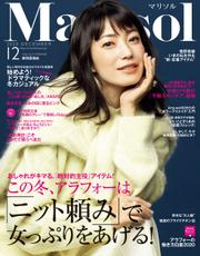 Marisol (マリソル) 2020年12月号【読み放題限定】 / 集英社