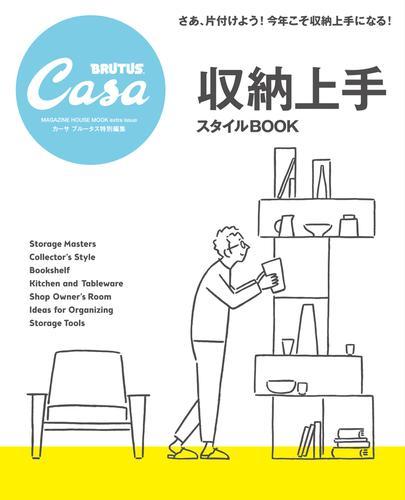 Casa BRUTUS特別編集 収納上手スタイルBOOK / マガジンハウス