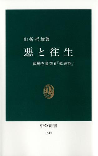 悪と往生 親鸞を裏切る『歎異抄』 / 山折哲雄