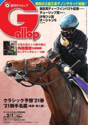 週刊Gallop(ギャロップ) (2021年3月7日号) / サンケイスポーツ