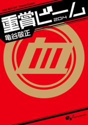 重賞ビーム 2014 / 亀谷敬正