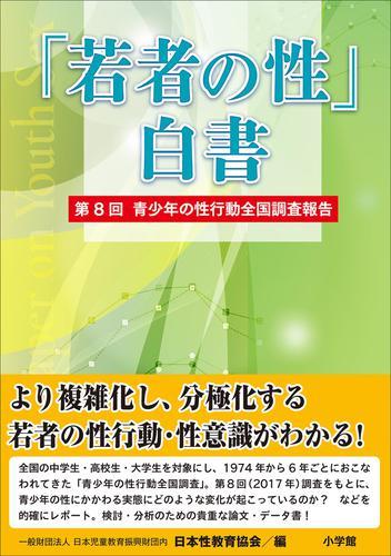 「若者の性」白書 ~第8回 青少年の性行動全国調査報告~ / 日本性教育協会