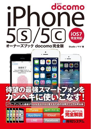 iPhone 5s/5cオーナーズブック docomo完全版 / Studioノマド