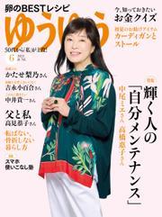 ゆうゆう (2021年6月号) / 主婦の友社