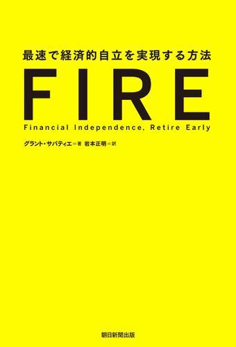 FIRE 最速で経済的自立を実現する方法 / グラント・サバティエ