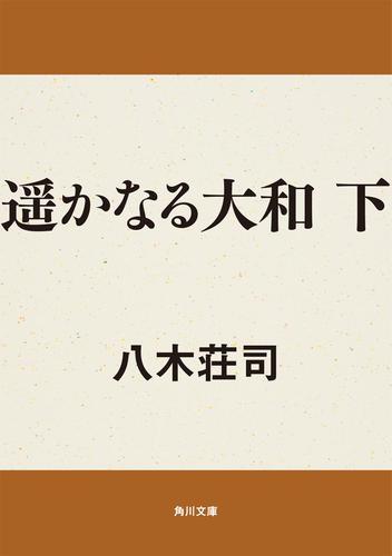 遥かなる大和 下 / 八木荘司