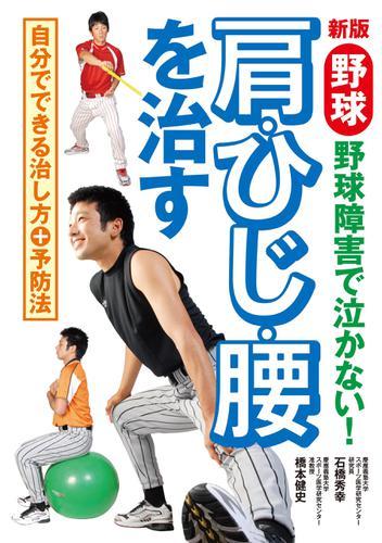 新版 野球 肩・ひじ・腰を治す 野球障害で泣かない! / 石橋秀幸