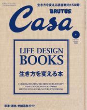 Casa BRUTUS (カーサ ブルータス)2018年 1月号 [生き方を変える本]