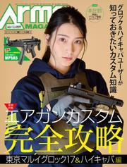 月刊アームズマガジン2021年6月号 / アームズマガジン編集部