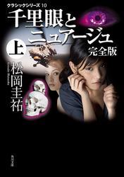 千里眼とニュアージュ 完全版 上 クラシックシリーズ10 / 松岡圭祐