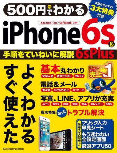 500円でわかる iPhone6s&6s Plus / 学研プラス