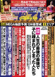 週刊ポスト (2021年5/7・14号) / 小学館
