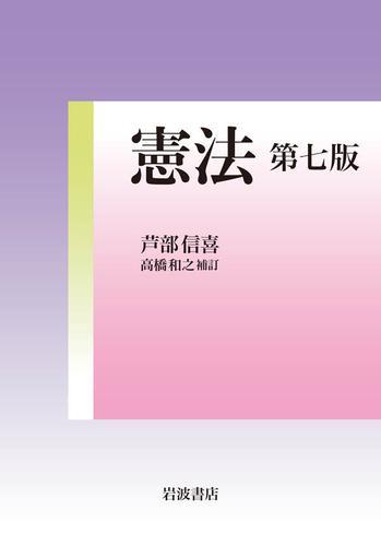憲法 第七版 / 芦部信喜