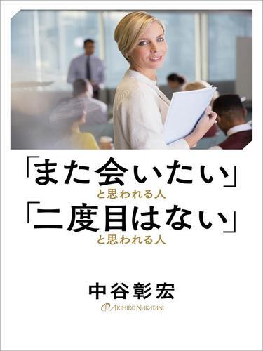 「また会いたい」と思われる人 「二度目はない」と思われる人 / 中谷彰宏