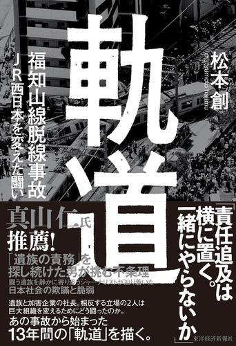 軌道 福知山線脱線事故 JR西日本を変えた闘い / 松本創