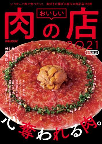 おいしい肉の店2021首都圏版 / ぴあレジャーMOOKS編集部