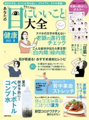 健康 (2021年7月号) / 主婦の友社