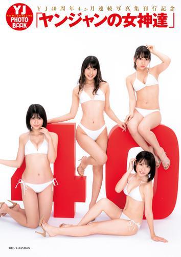 【デジタル限定 YJ PHOTO BOOK】YJ40周年4か月連続写真集刊行記念「ヤンジャンの女神達」 / 来栖りん