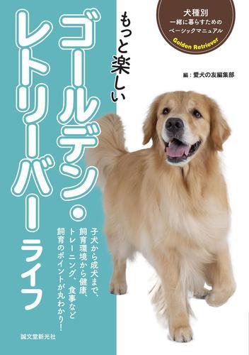 もっと楽しい ゴールデン・レトリーバーライフ / 愛犬の友編集部