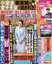 週刊女性セブン (2021年7/1・8合併号) / 小学館