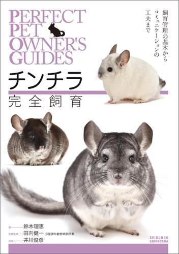 チンチラ完全飼育 / 鈴木理恵