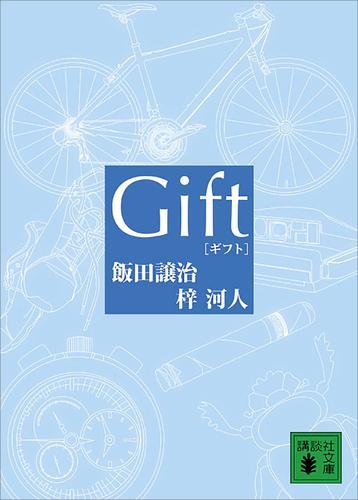 Gift / 飯田譲治