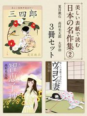 美しい表紙で読む日本の名作集1 与謝野晶子『みだれ髪』、梶井基次郎『桜の樹の下には』、樋口一葉『たけくらべ』